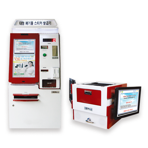 bon3000p bon8000a - A system for reporting discharge of large wastes