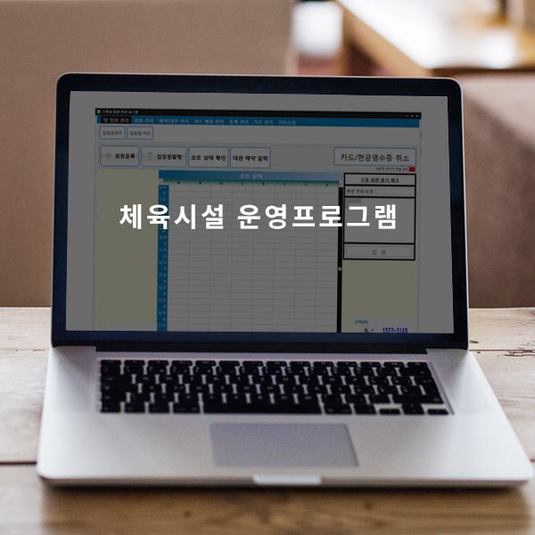 swspo ssum - 체육시설 운영프로그램